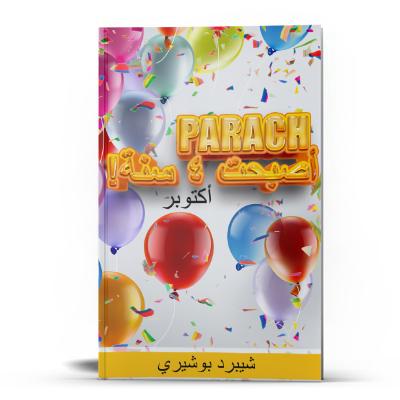 Parach Arabic
