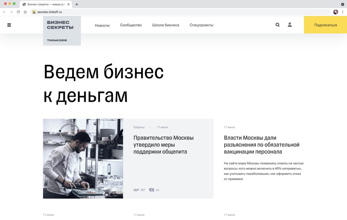 Как будет выглядеть сайт после редизайна