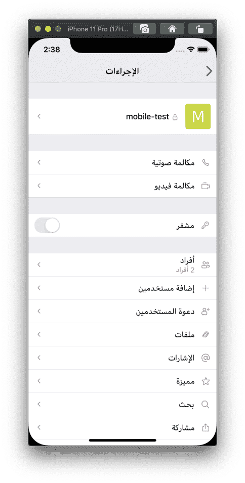 Rocket.Chat Mobile 4.13.0